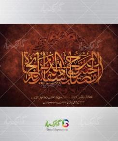 پوستر خوشنویسی لایه باز امام حسین