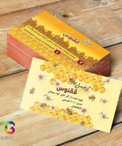 کارت ویزیت عسل فروشی لایه باز
