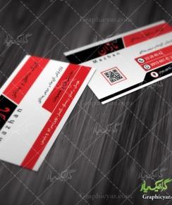 کارت ویزیت فروشگاه لوازم ساختمانی و بهداشتی
