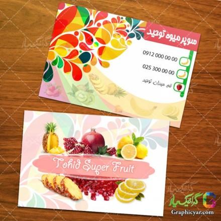 کارت ویزیت لایه باز میوه فروشی