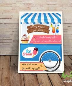 تراکت لایه باز آبمیوه و بستنی