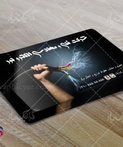 کارت ویزیت لایه باز شرکت فنی مهندسی