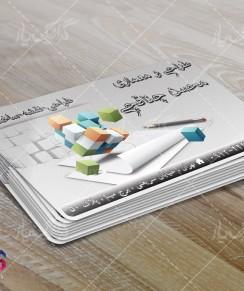 کارت ویزیت لایه باز مهندس طراحی و معماری
