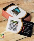 کارت ویزیت لایه باز حسابدار و موسسه حسابداری